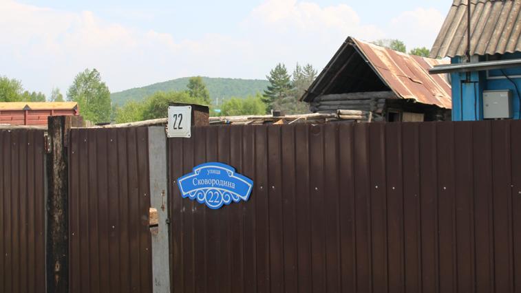 В Сковородинском районе обновят адресные таблички перед переписью