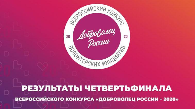 15 амурчан стали полуфиналистами всероссийского конкурса «Доброволец России — 2020»