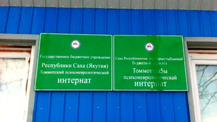 Вспышка COVID-19 в интернате и четыре смерти: уголовное дело возбудили в Якутии