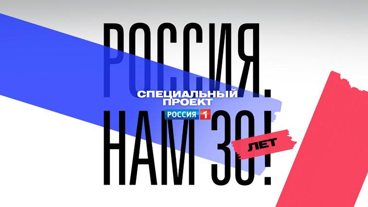 Специальный проект «РОССИЯ. НАМ 30 ЛЕТ!»