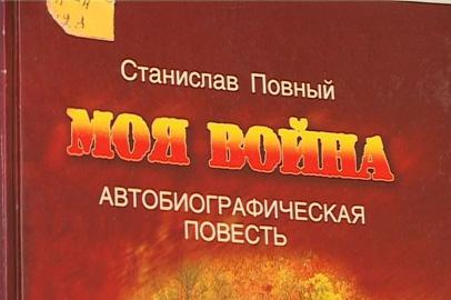 В областной библиотеке почтут память писателя  Станислава Повного