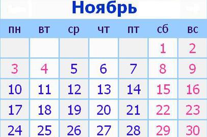 В начале ноября россияне отдохнут четыре дня