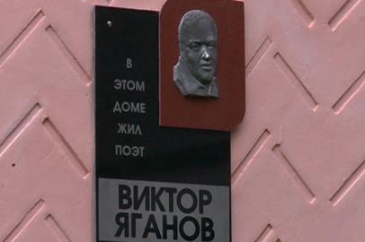 Мемориальную доску поэту Виктору Яганову открыли в Благовещенске