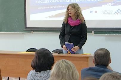 Амурским студентам предлагают бесплатное обучение во Франции