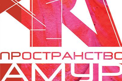 АмГУ приглашает на международный фестиваль «Арт Пространство Амур»