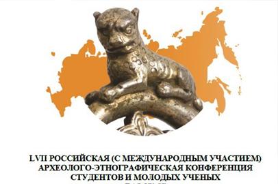 Студенты БГПУ отличились на Российской археолого-этнографической конференции