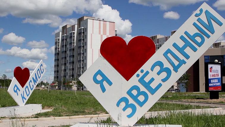 В Циолковском парк имени Гагарина приведут в порядок за 116 миллионов рублей
